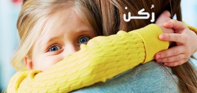 تعرف على طرق علاج الخوف الزائد عند الأطفال بصورة سهلة