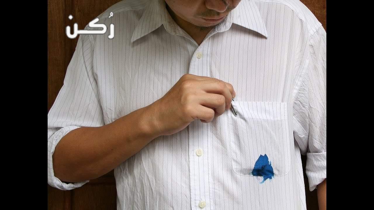 افضل طريقة إزاله الحبر من الملابس البيضاء قبل وبعد الغسيل