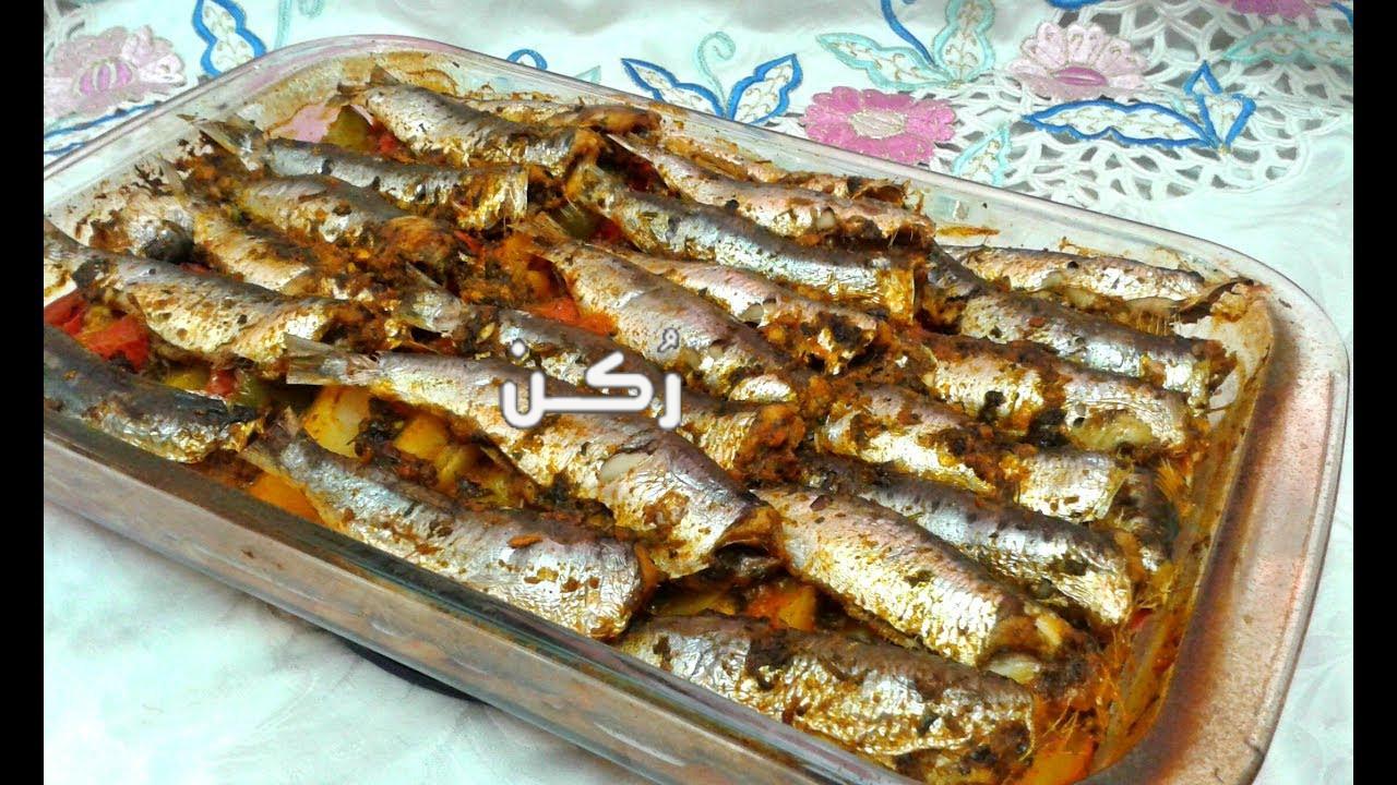 طريقة تحضير سمك السردين المشوي في الفرن