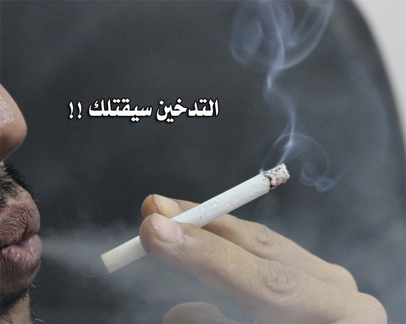نصائح فعالة تساعدك على الإقلاع عن التدخين