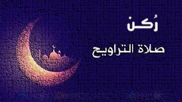 فضل صلاة التراويح في شهر رمضان المبارك