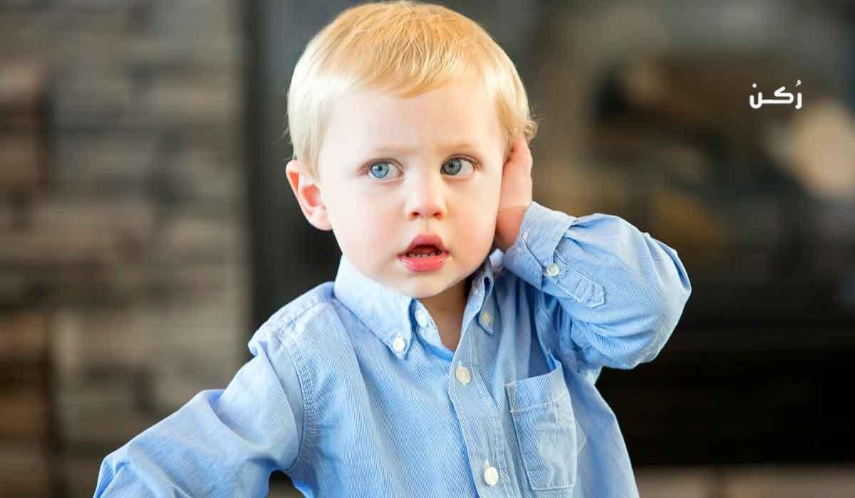 السمع الانتقائي عند الأطفال وحلول للتخلص منه