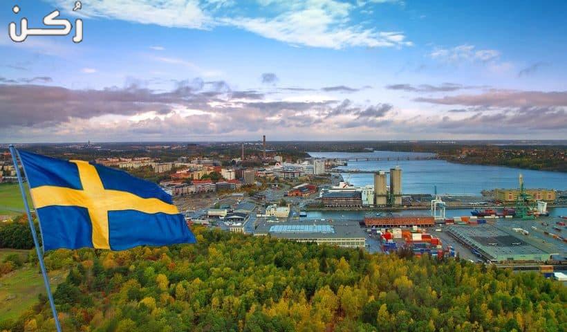 شروط الهجرة إلى السويد واللجوء والحصول على الجنسية