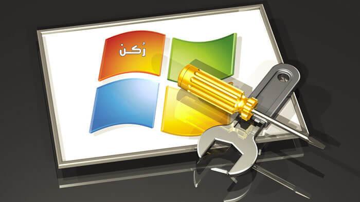 برنامج Windows Repair لصيانة وتسريع الكمبيوتر