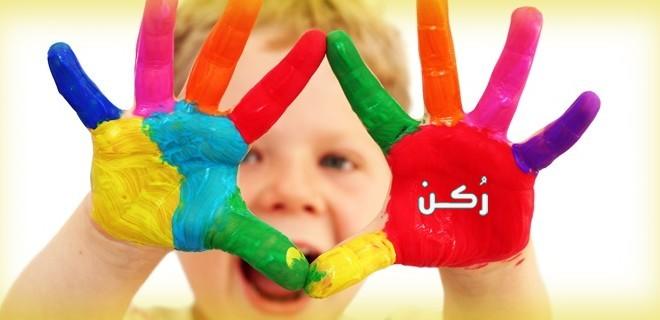 ما هو دور الألوان في تربية الطفل