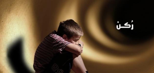 كيفية علاج عدم الثقة بالنفس لدى الطفل