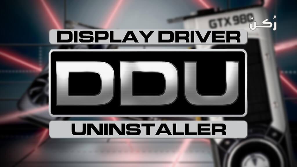 برنامج Display Driver Uninstaller DDU ومميزاته