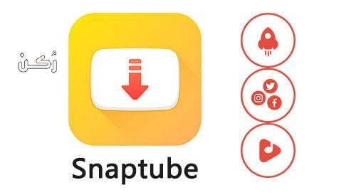 معلومات عن تطبيق Snap Tube Apk لتحميل فيديوهات يوتيوب