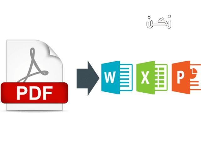 برنامج تحويل pdf الى بوربوينت