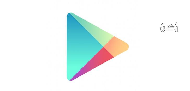 معلومات عن تطبيق Google Play Store Apk سوق قوقل بلاي