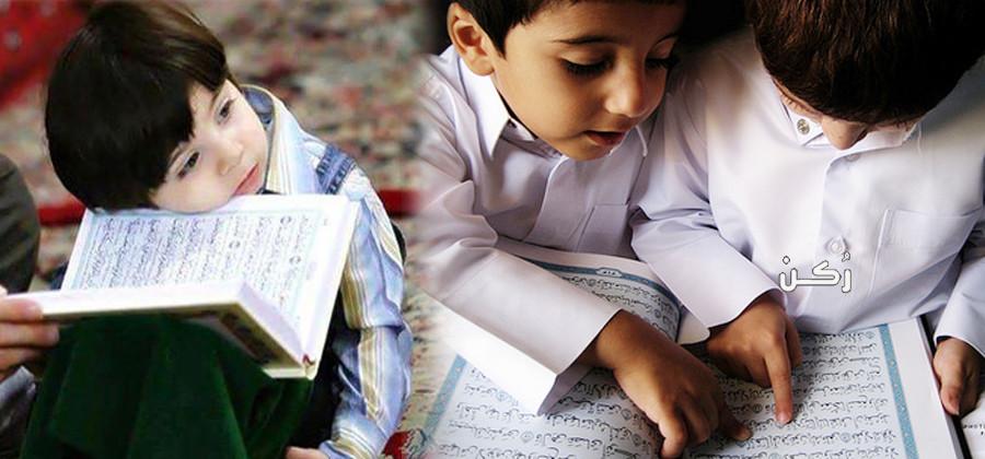 ما هي أهمية تحفيظ القرآن الكريم للأطفال الصغار
