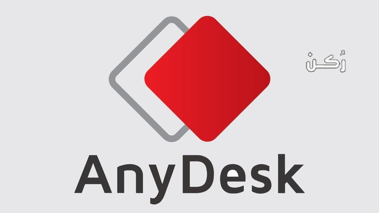 تحميل برنامج Any Desk للتحكم بالكمبيوتر عن بعد