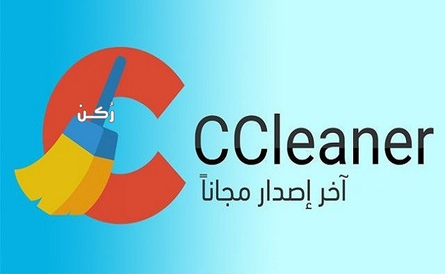معلومات عن برنامج Ccleaner سي كلينر لتنظيف وتسريع الكمبيوتر