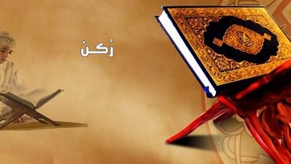 كيف تختم القرآن الكريم بسهولة في شهر رمضان