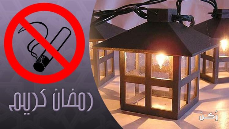 طرق الإقلاع عن التدخين خلال شهر رمضان