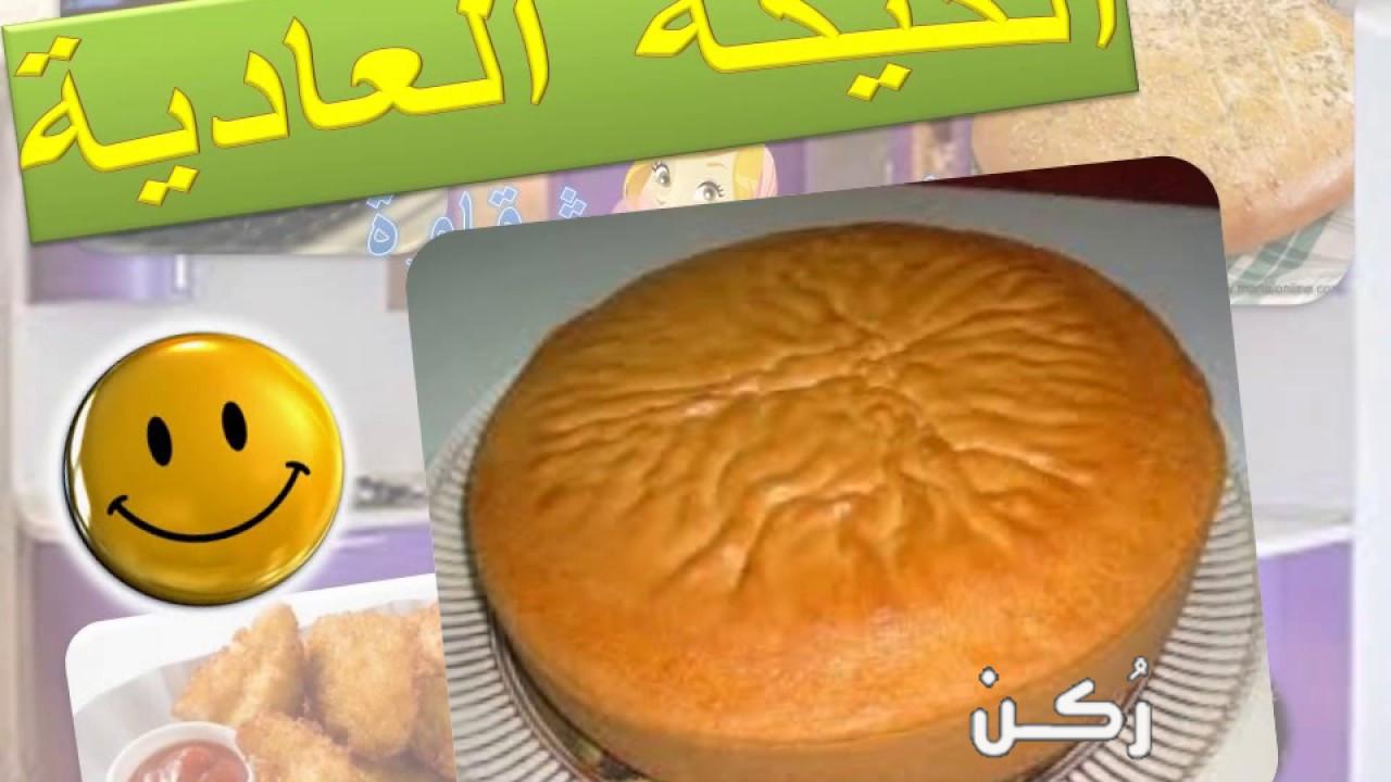 تحضير الكيكة العادية التقليدية بطريقة الشيف سالي فؤاد