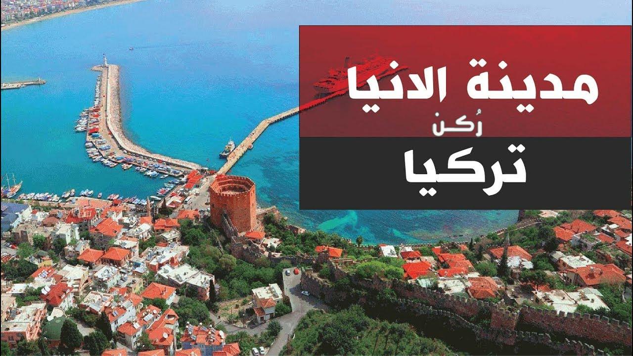 اهم الأماكن السياحية في مدينة ألانيا- تركيا