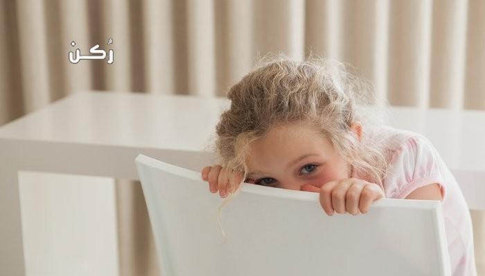 صفة الخجل عند الأطفال وطريقة التعامل معها