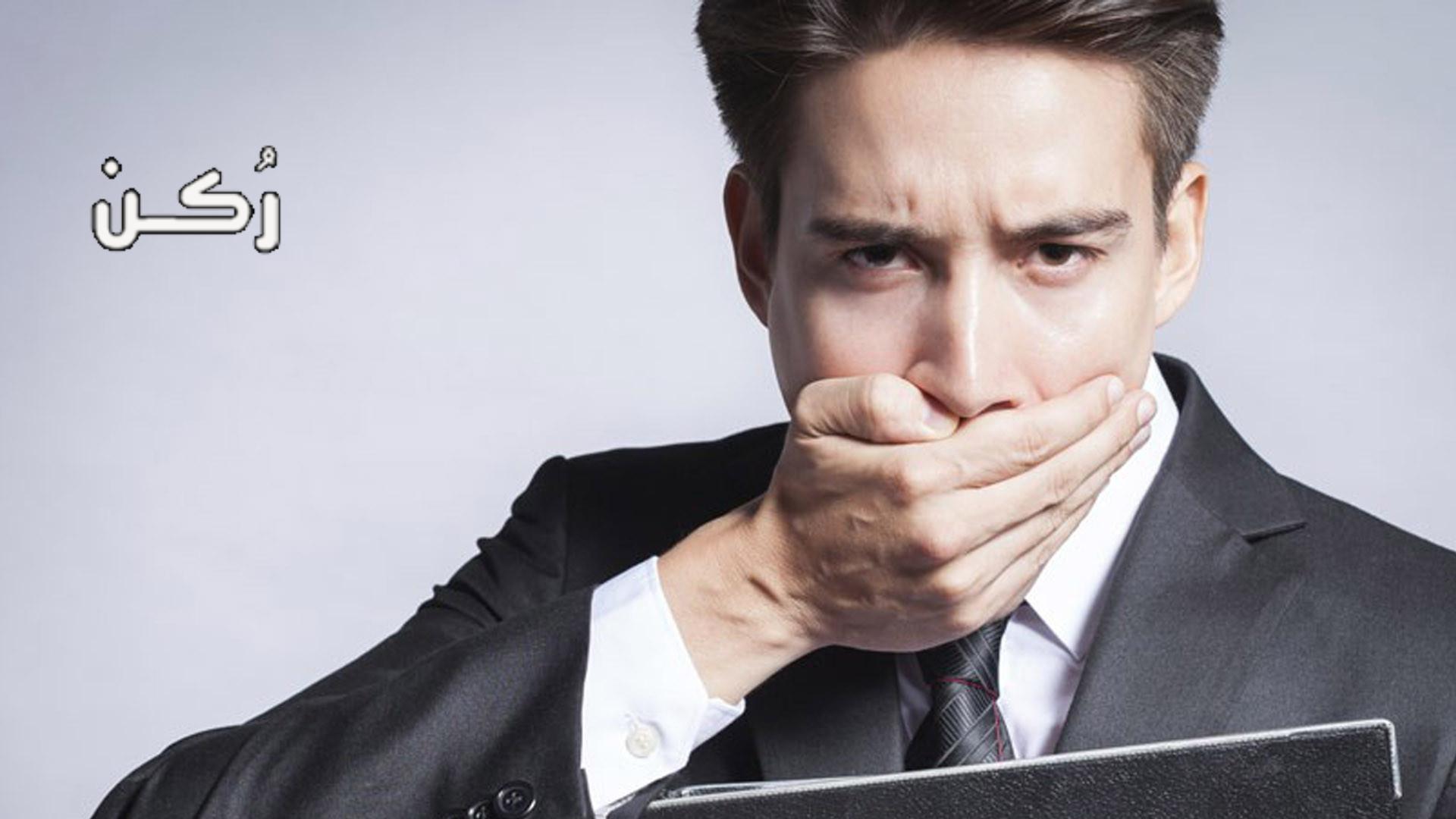 ما هي أسباب رائحة الفم الكريهة وكيف نتخلص منها؟