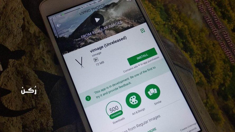 معلومات عن تطبيق-vimage لتعديل الصور الحية