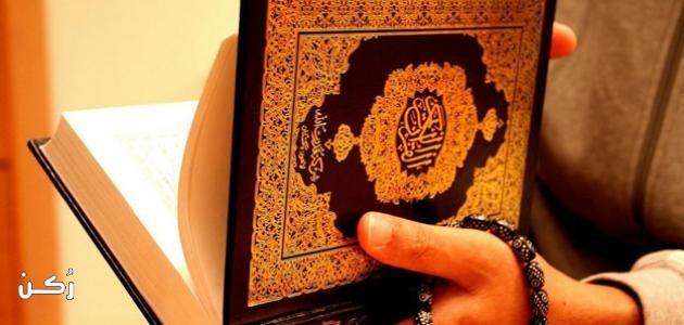 تعرف على أثر ختم القرآن الكريم في شهر رمضان