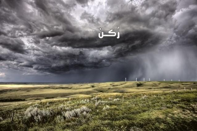 تفسير رؤية العاصفة والرياح القوية في المنام