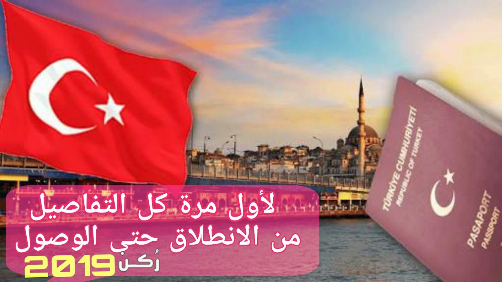 شروط الهجرة للمسافرون العرب إلى تركيا 2020
