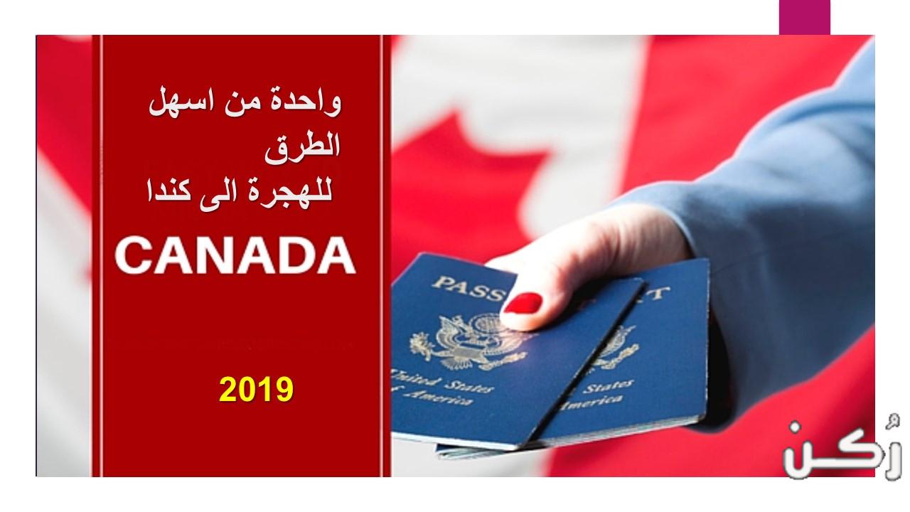طريقة وشروط الهجرة إلى كندا 2020