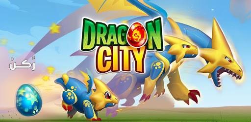 رابط تحميل لعبة Dragon City دراجون سيتي للاندرويد