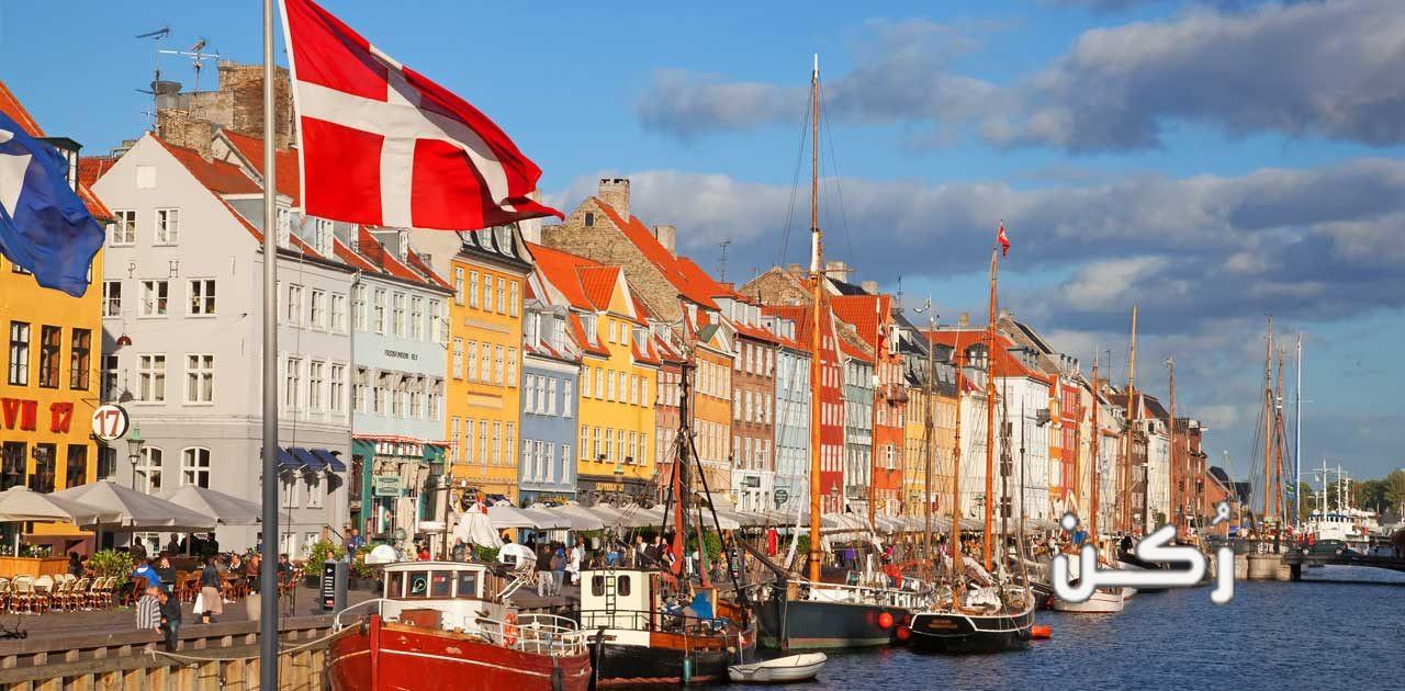 طرق وشروط السفر إلى الدنمارك للمسافرين العرب