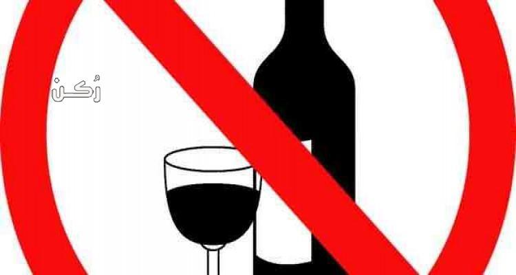 ما هي أسباب تحريم الخمر في الدين الإسلامي
