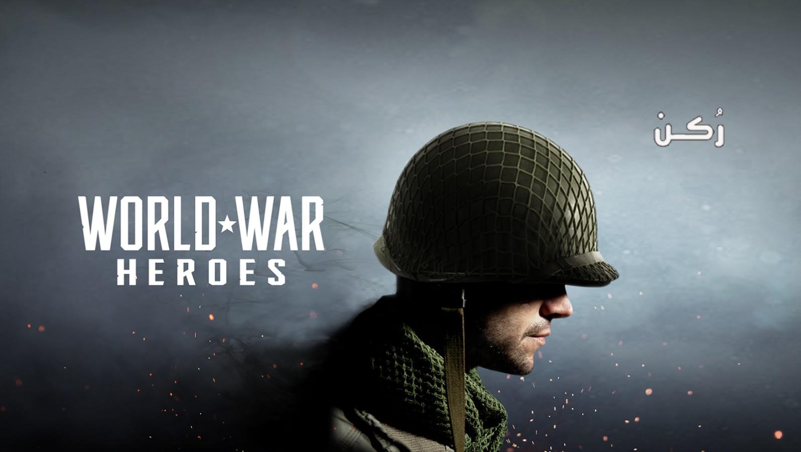 رابط تحميل اخر إصدار من لعبة World War Heroes
