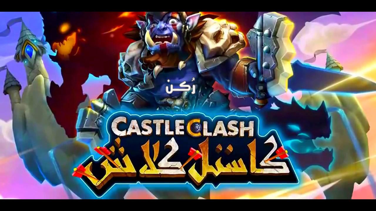 لعبة Castle Clash إصدار الاندرويد والايفون ورابط التحميل
