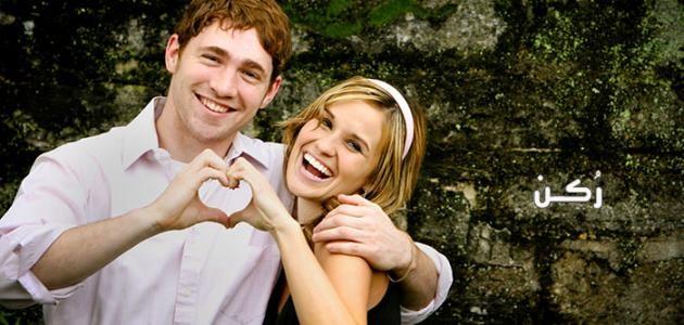 طرق المحافظة على الحب بين الزوجين