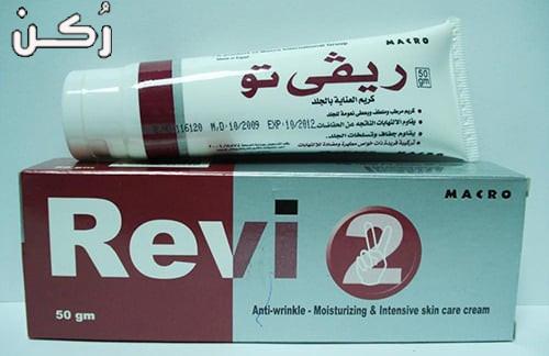 كريم ريفي تو Revi 2 لترطيب البشرة مكونات ودواعي استعمال