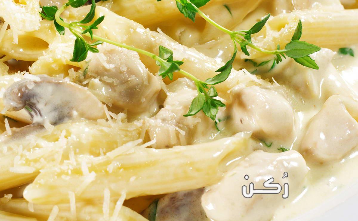 طريقة تحضير مكرونة بالدجاج بصوص الجبن على الطريقة الإيطالية