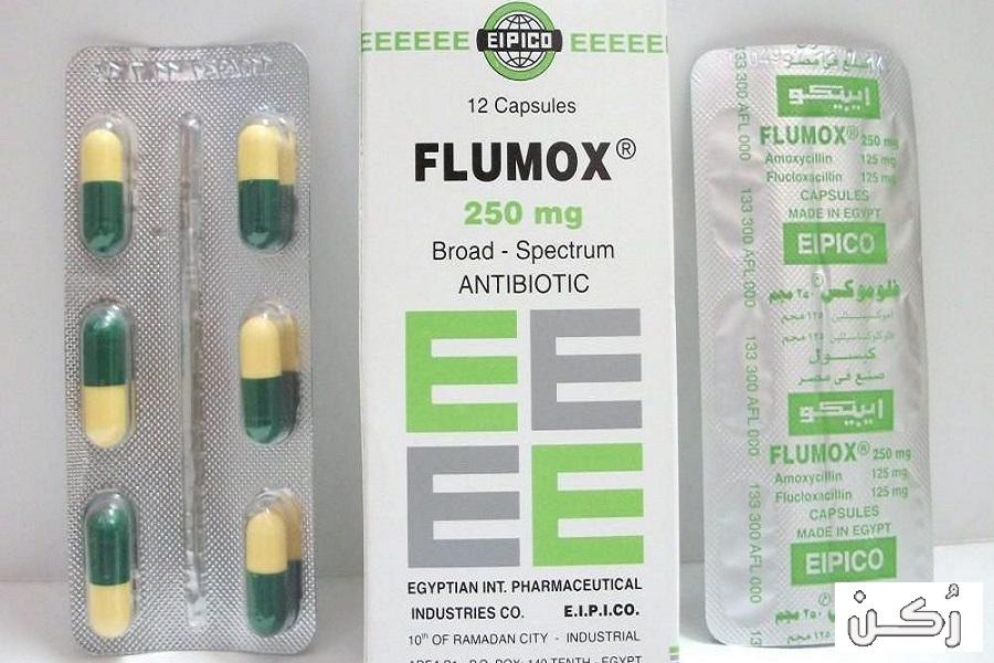 دواء فلوموكس flumox مضاد حيوي واسع المجال، دواعي الاستخدام
