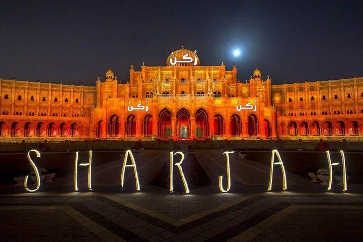 اهم الأماكن السياحية في الشارقة دولة الإمارات