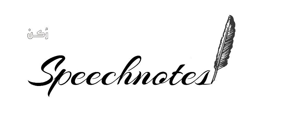 برنامج Speechnotes لتصحيح الأخطاء الإملائية ومزاياه وعيوبه ورابط التحميل