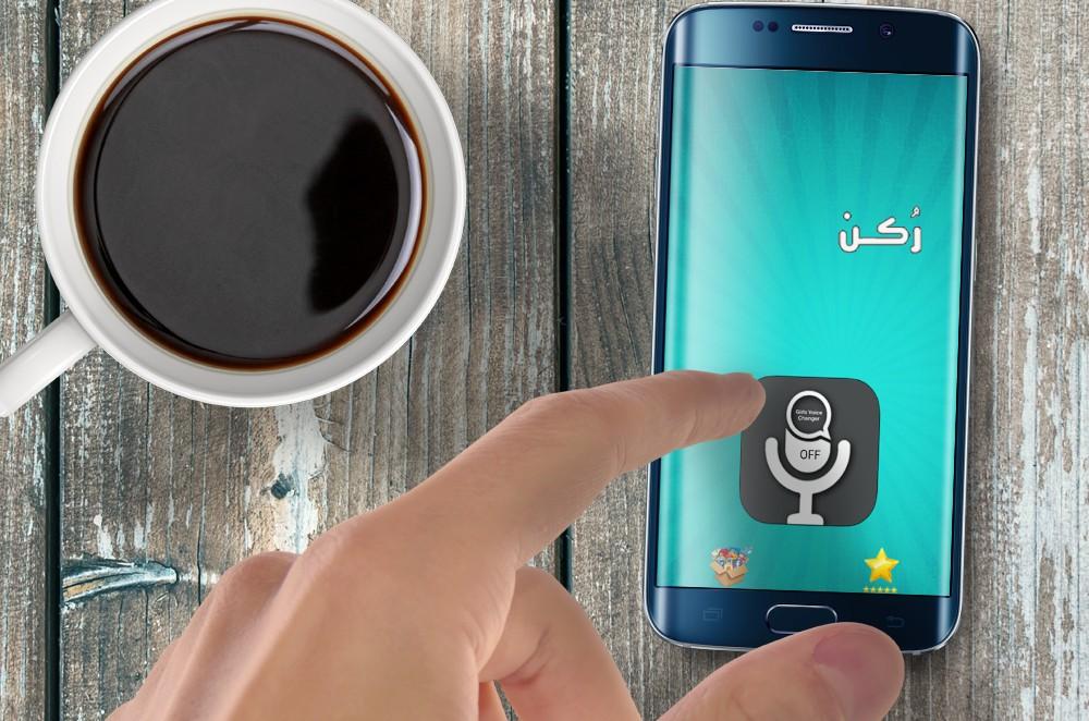 تطبيق مغير الأصوات voice changer مميزاته وعيوبه ورابط تحميله