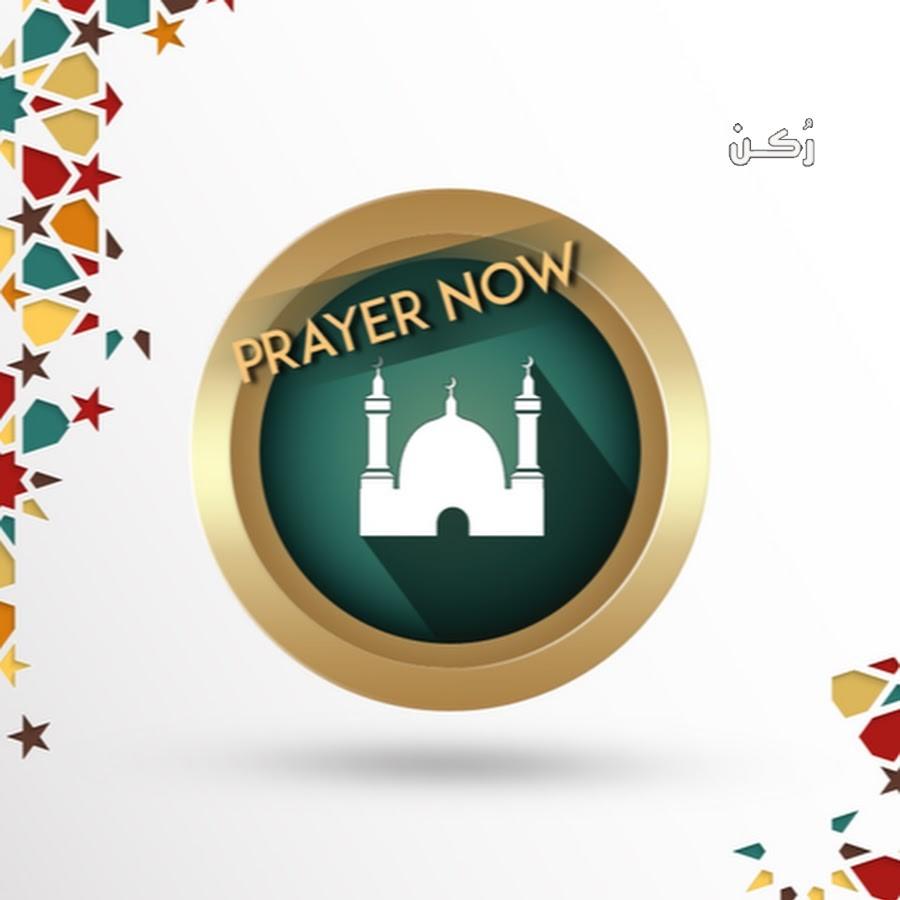 برنامج براير ناو prayer now لمعرفة مواقيت الصلاة و المؤذن و أذكار المسلم
