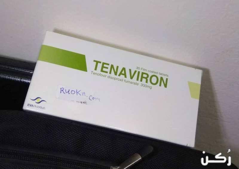 دواء تينافيرون TenaViron لعلاج فيروس الكبد بي ، سعر ومعلومات
