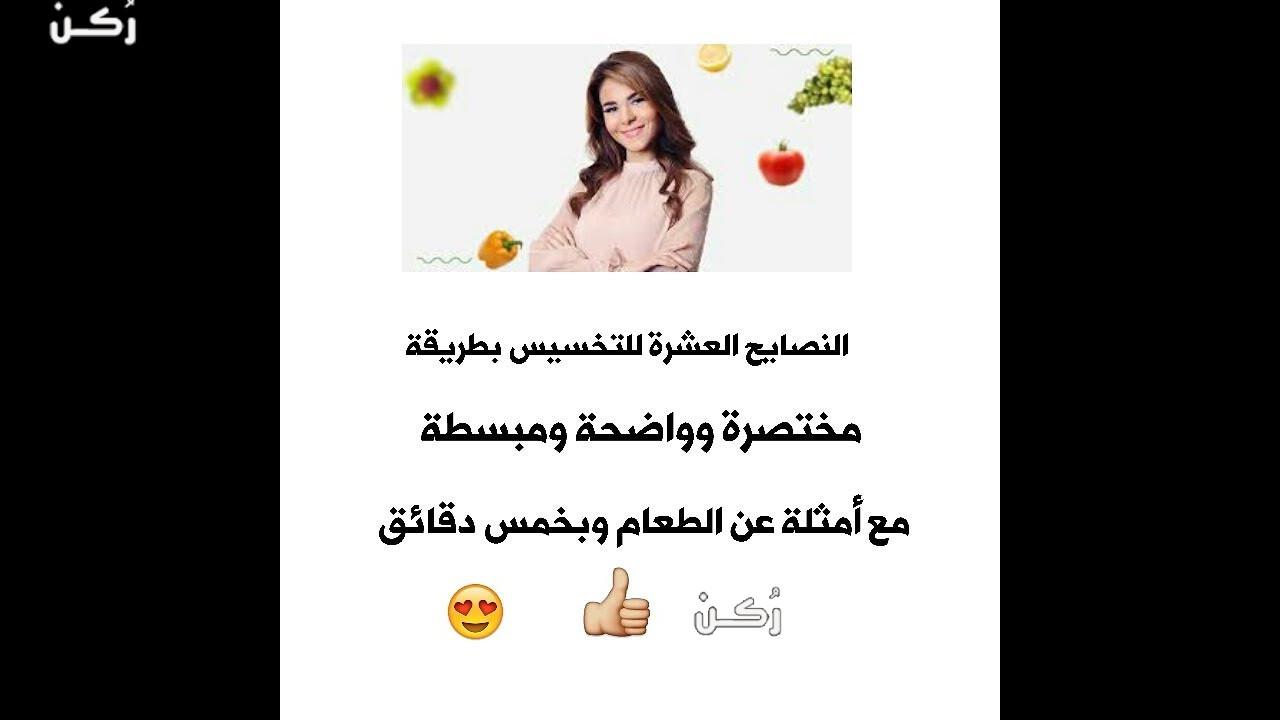 العشر نصائح لسالي فؤاد لخسارة الوزن