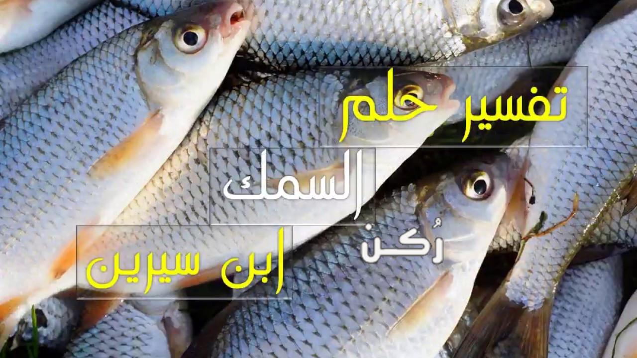 تفسير رؤية السمك المقلي في المنام للنابلسي وابن سيرين