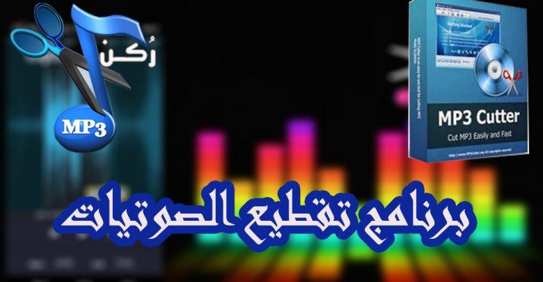 برنامج mp3cutter لتقطيع الصوتيات والأغاني صيغة mp3