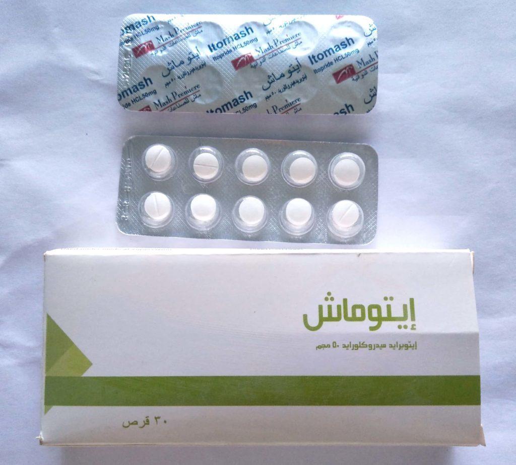 ايتوماش اقراص itomash لعلاج عسر الهضم وآلام المعدة