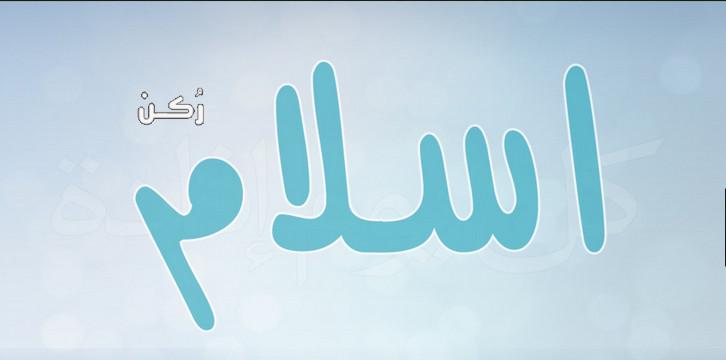 معنى اسم اسلام Eslam وأسرار شخصيته وصفاته