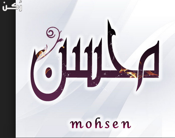 معنى اسم محسن Mohsen واسرار شخصيته وصفاته موقع ر كن