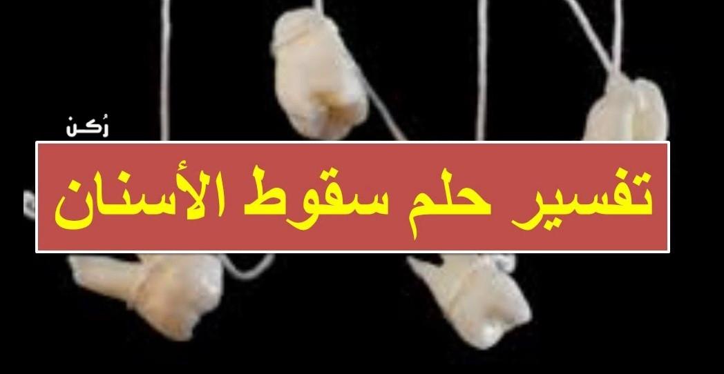 تفسير حلم سقوط الأسنان في المنام للمتزوجة والعزباء والرجل