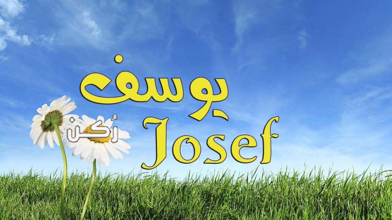 معنى اسم يوسف Yousef وصفات حامل الاسم